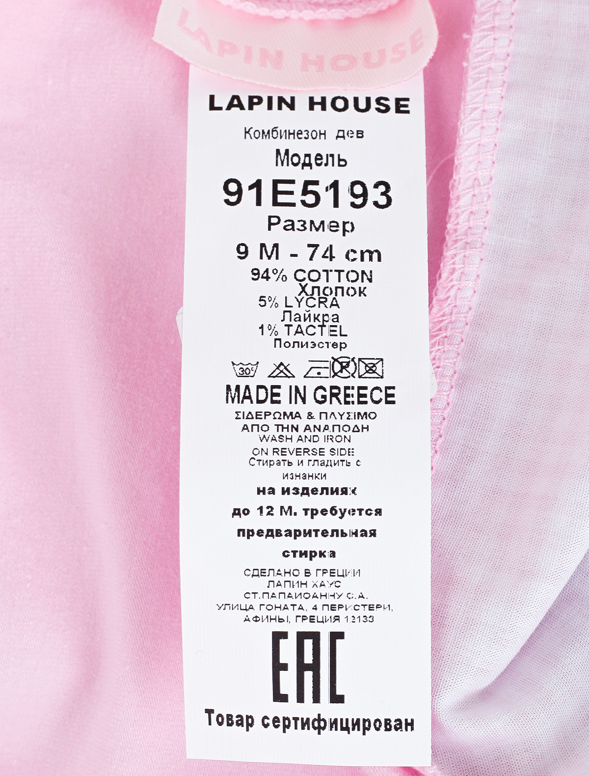 d860d6fadd1 Купить Боди Lapin House, 1252609970263, Для девочки – цены в ...