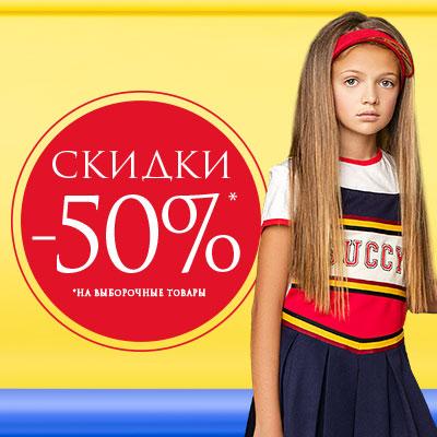 d6c779d84 Интернет-магазин детской одежды ДАНИЭЛЬ - брендовая европейская ...